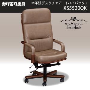 カリモク 本革張デスクチェア XS5520QK ハイバック 肘付き 在宅ワークにおすすめ 天然木 ワークチェア シンプル 国産 karimoku|karimokutokuyaku