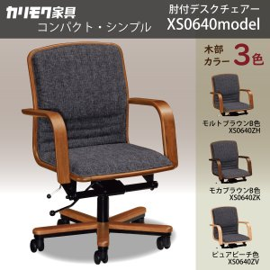 カリモク デスクチェア XS0640 肘付き コンパクト 在宅ワークにおすすめ アーム付 ワークチェア シンプル 国産 karimoku|karimokutokuyaku