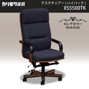 カリモク 布張デスクチェア XS5500TK ハイバック 肘付き 在宅ワークにおすすめ 天然木 ワークチェア シンプル 国産 karimoku|karimokutokuyaku