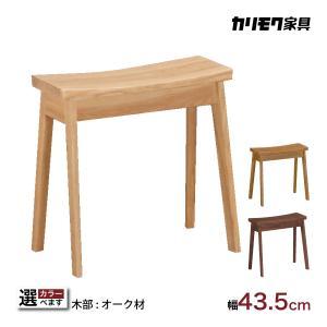 カリモク スツール XT0346 オーク材 3色 ドレッサーに ちょっと使いに スリム すっきり シンプル 天然木 国産 karimoku|karimokutokuyaku