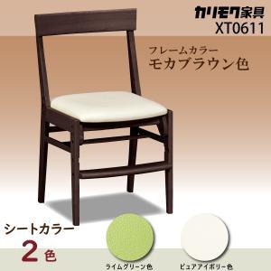 カリモク 学習椅子 【XT0611】 モカブラウン色 デスクチェア シート2色 子供椅子 スタイリッシュ 安心の国内生産 karimoku karimokutokuyaku