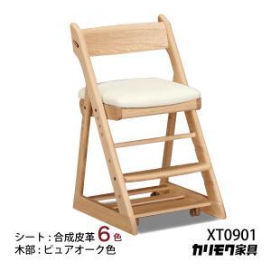 カリモク 学習椅子 XT0901 ピュアオーク色 オーク材 デスクチェア シート3色 子供椅子 キャスター付 安心安全 国産 karimoku|karimokutokuyaku