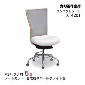 カリモク デスクチェア XT4201 合成皮革 木部5色 ロッキング ガス昇降 在宅 テレワーク SOHO 安心の国内生産 karimoku|karimokutokuyaku