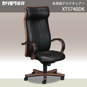 カリモク 本革張デスクチェア XT5740DK 肘付き レザー ハイバック アームチェア シンプル 国産 karimoku|karimokutokuyaku