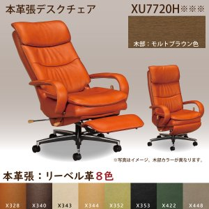 カリモク 本革張り リクライニング デスクチェア XU7720H モルトブラウン色 リーベル革 ガス昇降 在宅ワーク 安心の国内生産 karimoku|karimokutokuyaku