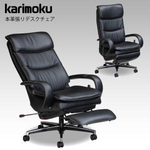 カリモク 本革張り リクライニング デスクチェア XU7720K805 ブラック ガス昇降 在宅ワーク SOHO 安心の国内生産 karimoku|karimokutokuyaku