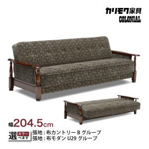 カリモク ソファベッド YC6053FK コロニアル シングルサイズ カントリー アンティーク 3人掛け 分解組立 国産 送料無料|karimokutokuyaku