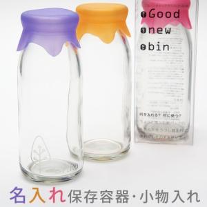 容器 名入れ プレゼント ギフト Good New Bin (グーニュービン)200 名入れ karin-e