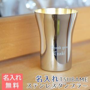 タンブラー カップ ステンレス 名入れ 送料無料 両親へのプレゼント 結婚式 ギフト TSUBAME ステンレス製名入れタンブラー300ml 内面24金メッキ仕上げ|karin-e