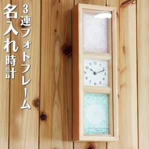 時計 名入れ 掛け時計 送料無料 プレゼント ギフト 名入れ時計 フォトフレーム|karin-e