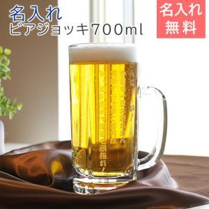 父の日 ビアジョッキ ビールジョッキ 名入れ 送料無料 プレゼント ギフト たっぷり名入れビアジョッキ 700ml karin-e