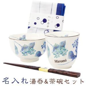 湯呑 茶碗 ハンカチ 名入れ 送料無料 プレゼント ギフト 美濃焼 名入れ湯呑み 茶碗セット 紫陽花 ハンカチ付き|karin-e