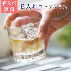 父の日 ロックグラス 名入れ グラス 送料無料 プレゼント ギフト 名入れロックグラス アルスター|karin-e