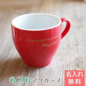 マグカップ アメリカンカップ 名入れ 送料無料 プレゼント ギフト 名入れアメリカンカップ|karin-e