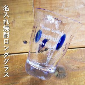 焼酎グラス 名入れ 送料無料 プレゼント ギフト 焼酎グラスロングタンブラー青玉|karin-e
