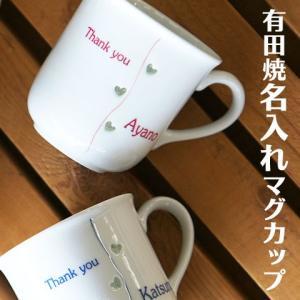 マグカップ 名入れ 送料無料 プレゼント ギフト 有田焼マグカップ 水晶彫ハートライン 木箱入り karin-e