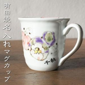 マグカップ 名入れ 送料無料 プレゼント ギフト 有田焼マグカップ 花六瓢(はなむびょう) 木箱入り|karin-e