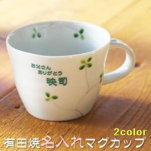 名入れ マグカップ 送料無料 プレゼント ギフト 有田焼マグカップ クローバー コーヒーカップ 木箱入り karin-e