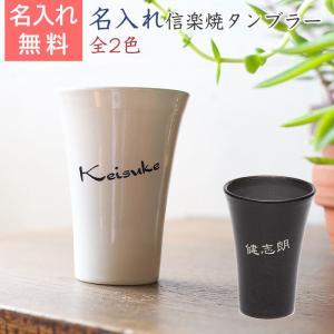 名入れ タンブラー ビアグラス 送料無料 プレゼント ギフト 信楽焼 泡うまタンブラー|karin-e
