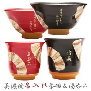 湯呑み 茶碗 ペア 名入れ 送料無料 プレゼント ギフト 名入れ美濃焼 茶碗・湯呑み彩帯睦揃|karin-e