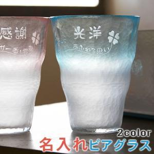 名入れ ビアグラス 送料無料 プレゼント ギフト 手づくり ビアぐらす 小 karin-e