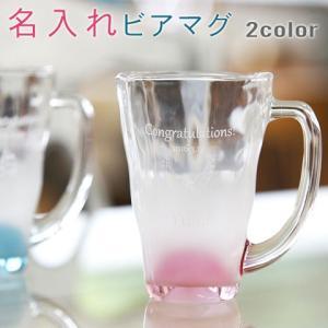 ビアマグ ビールグラス 名入れ グラス 送料無料 プレゼント ギフト 泡立ちビアマグ ハートエンジェル karin-e