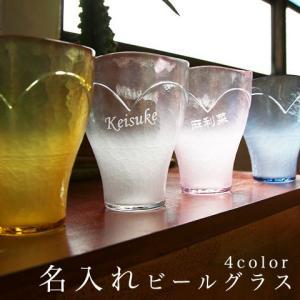 名入れ ビアグラス 送料無料 プレゼント ギフト 泡立ちグラス BeerHeart karin-e