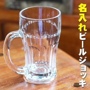 ビールジョッキ 名入れ 送料無料 プレゼント ギフト ビールジョッキ karin-e