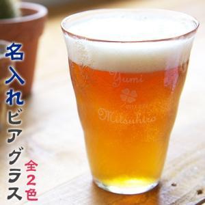 ビアグラス 名入れ 送料無料 プレゼント ギフト 手づくりビアグラス(大) karin-e