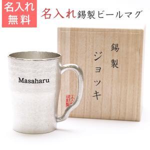 ビールマグ ビアグラス 名入れ 送料無料 プレゼント ギフト 錫(すず)製 名入れビールマグ karin-e