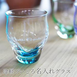 タンブラー グラス 名入れ 送料無料 プレゼント ギフト 津軽びいどろ名入れタンブラー木箱入り|karin-e
