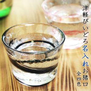 日本酒グラス お猪口 名入れ 送料無料 プレゼント ギフト 津軽びいどろ 日本酒グラス 木箱入り|karin-e