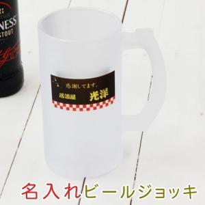 ビアジョッキ ビールグラス 名入れ プレゼント ギフト 名入れビアジョッキ オリジナルプリント 黒ラベル|karin-e
