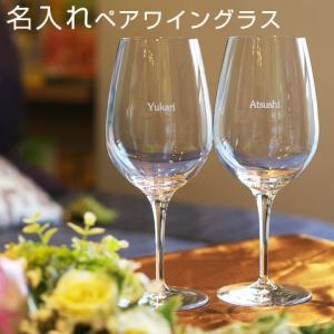 ワイングラス ペア 名入れ 送料無料 プレゼント ギフト 名入れペアワイングラス ボルドー|karin-e
