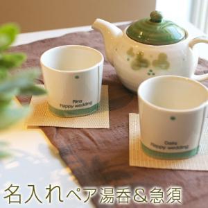 湯呑み 急須 ペア セット 名入れ 送料無料 プレゼント ギフト 名入れ瀬戸焼 ぶどう茶の間セット|karin-e