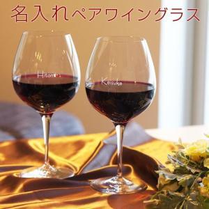 ワイングラス ペア 名入れ 送料無料 プレゼント ギフト 名入れペアワイングラス ブルゴーニュ|karin-e