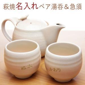 湯呑み 急須 名入れ 送料無料 プレゼント ギフト 萩焼 姫土茶の間セット(茶こし付)|karin-e