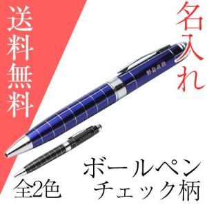 名入れボールペン チェック柄 karin-e