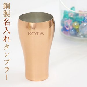 タンブラー カップ 銅タンブラー 名入れ 送料無料 プレゼント ギフト 錫メッキ HANA名入れタンブラー300ml 銅ミラー|karin-e
