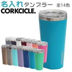 名入れ タンブラー カップ CORKCICLE コークシクル 送料無料 プレゼント ギフト CORKCICLE 名入れタンブラー 全14色|karin-e