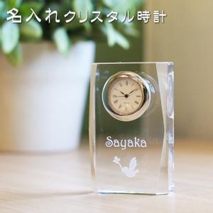 クリスタル時計 名入れ 送料無料 プレゼント ギフト クリスタル時計 スタンダード|karin-e