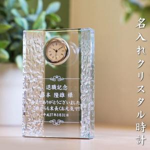 クリスタル時計 名入れ 送料無料 プレゼント ギフト クリスタル時計 プリズム|karin-e