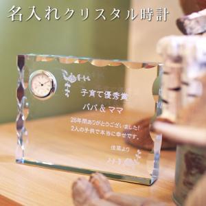 クリスタル時計 名入れ 送料無料 プレゼント ギフト クリスタル時計 Rカット|karin-e