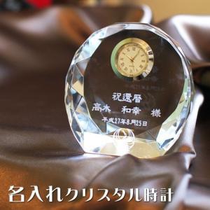 クリスタル時計 名入れ 送料無料 プレゼント ギフト クリスタル時計 シェル|karin-e