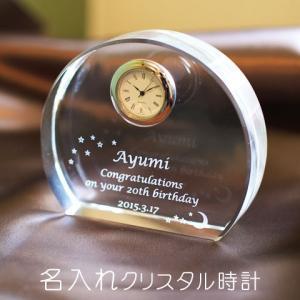 クリスタル時計 名入れ 送料無料 プレゼント ギフト クリスタル時計 アーチ|karin-e