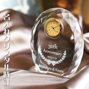 クリスタル時計 名入れ 送料無料 プレゼント ギフト クリスタル時計 ダイヤカット|karin-e