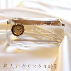 クリスタル時計 名入れ 送料無料 プレゼント ギフト クリスタル時計 アングル|karin-e