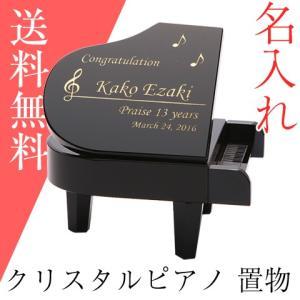 名入れ プレゼント ギフト 名入れ クリスタルピアノ 送料無料 グランドピアノ 置物 クリスタル 誕生日|karin-e
