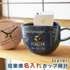 時計 陶器 マグカップ 名入れ 送料無料 プレゼント ギフト 陶器時計の名入れプレゼント カップtokei|karin-e