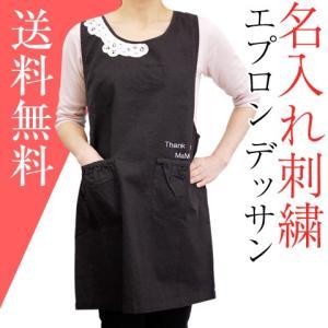エプロン 名前刺繍 名入れ 送料無料 プレゼント ギフト 名入れ刺繍エプロン デッサン karin-e